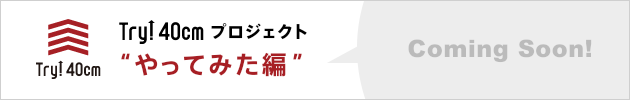 banner_try40cm_20151201.png