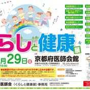 京都府医師会主催「第44回くらしと健康展」にてロコモ度テストを行います。