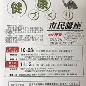 宮津市保健センター主催で「健康寿命を延ばそう!ロコモって何?」を講演いたしました。