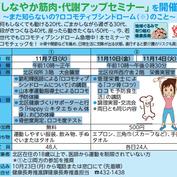 京都市北区主催「しなやか筋肉・代謝アップセミナー」で講演いたしました。