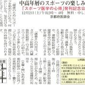 京都府医師会主催「~中高年のスポーツを安全に楽しむために~」で講演いたします。