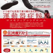 第7回京都マラソン2018にてロコモ啓発を行います。