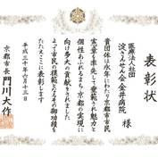 京都市から地域でのロコモ啓発活動が表彰されました。