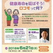 京都地域医療学際研究所 がくさい病院主催でロコモの講演を致します。