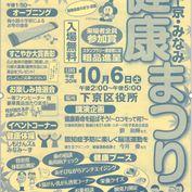 「第20回下京・みなみ健康まつり」でロコモの講演を実施します。