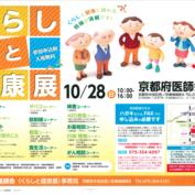 京都府医師会主催「第45回くらしと健康展」にてロコモ度テストを行いました。