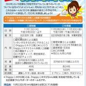京都市北区主催「ロコモっと戦おうもっと生き生きセミナー」を行いました。