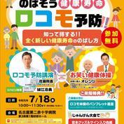 八事日赤×吉本興業健康セミナー「のばそう健康寿命 ロコモ予防!!」